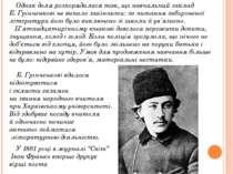 Однак доля розпорядилася так, що навчальний заклад Б. Грінченкові не випало з...
