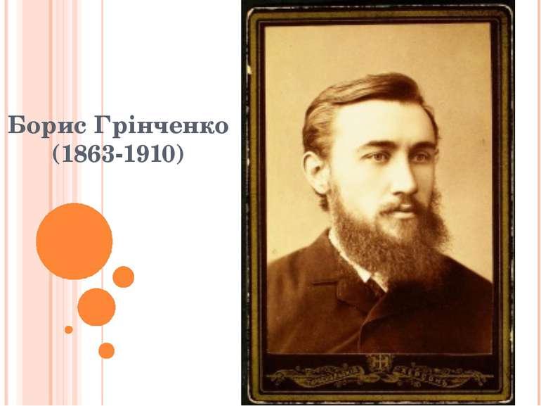 Борис Грінченко (1863-1910)