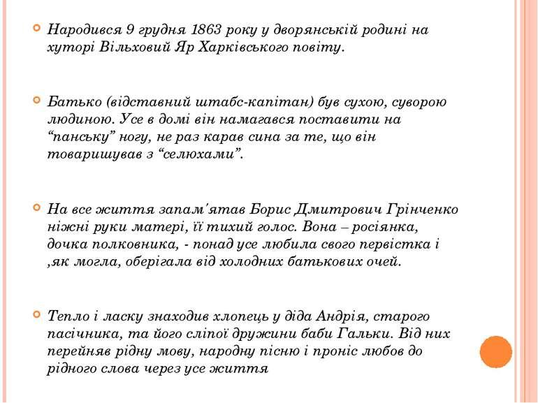 Народився 9 грудня 1863 року у дворянській родині на хуторі Вільховий Яр Харк...