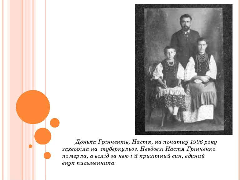 Донька Грінченків, Настя, на початку 1906 року захворіла на туберкульоз. Невд...