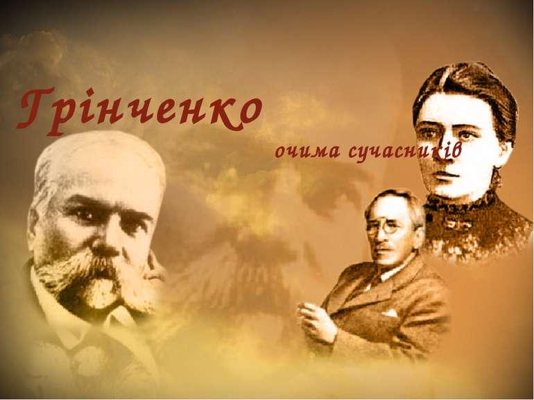 Грінченко очима сучасників