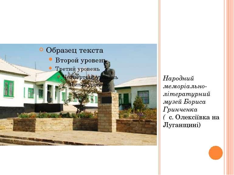 Народний меморіально-літературний музей Бориса Гринченка ( с.Олексіївка на ...