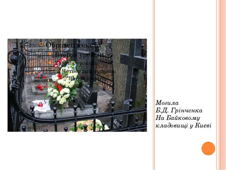 Могила Б.Д. Грінченка На Байковому кладовищі у Києві