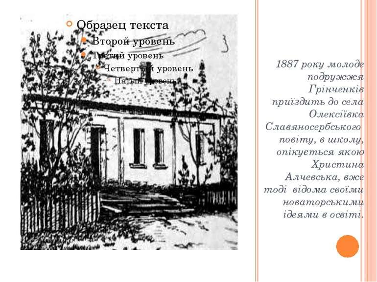 1887 року молоде подружжя Грінченків приїздить до села Олексіївка Славяносерб...