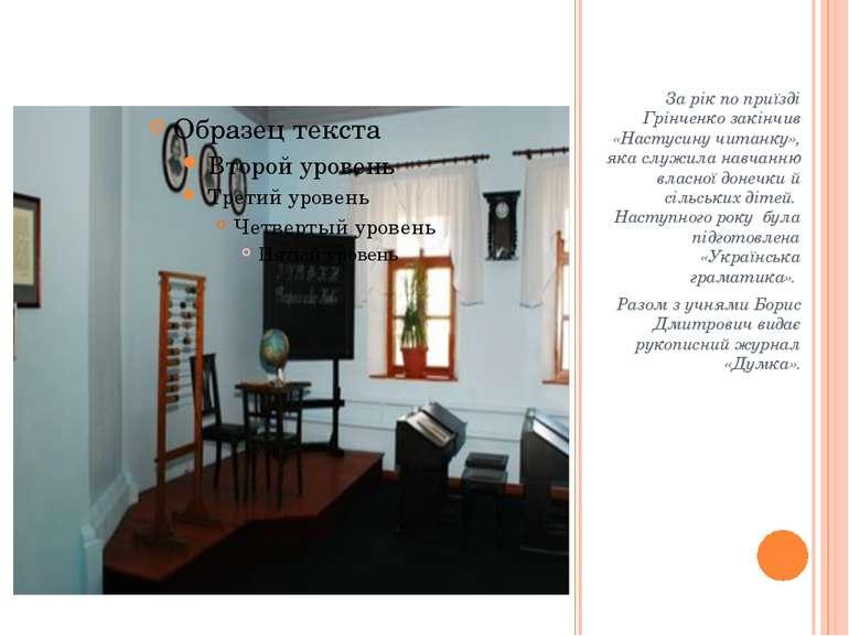 За рік по приїзді Грінченко закінчив «Настусину читанку», яка служила навчанн...