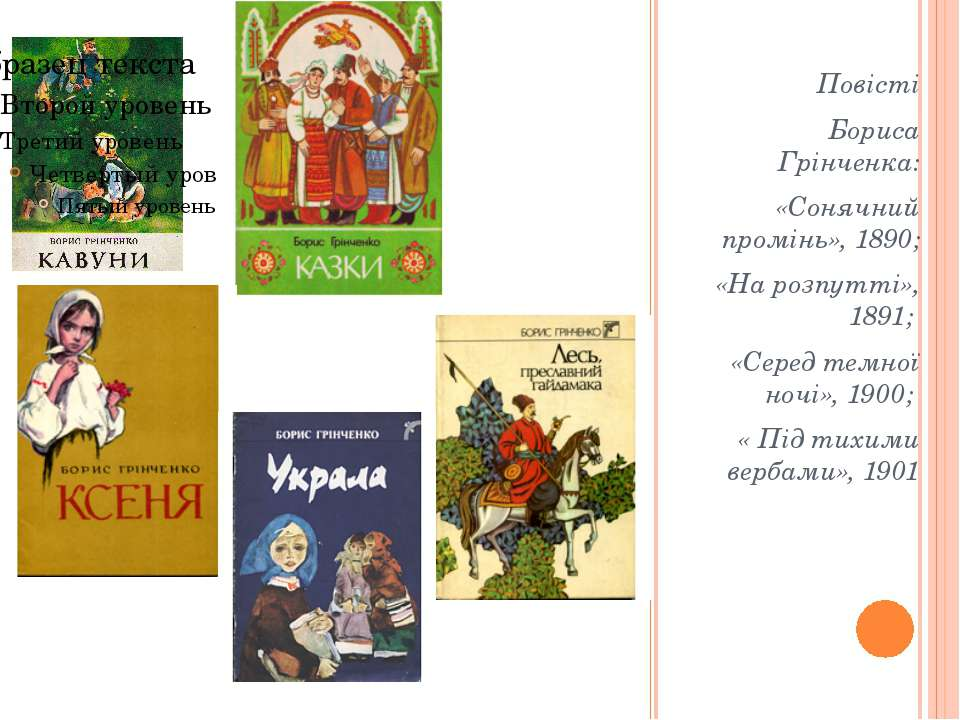 Повісті Бориса Грінченка: «Сонячний промінь», 1890; «На розпутті», 1891; «Сер...