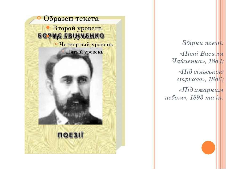 Збірки поезії: «Пісні Василя Чайченка», 1884; «Під сільською стріхою», 1886; ...