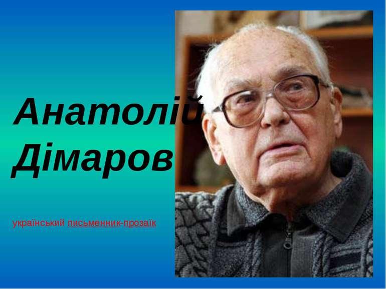 Анатолій Дімаров українськийписьменник-прозаїк