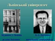 Львівський університет Будинок у Львові, де жив Антонич Б.-І. Антонич - випус...