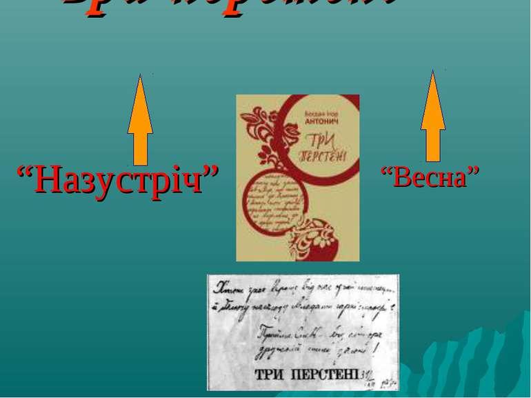 """""""Три перстені"""" """"Назустріч"""" """"Весна"""""""