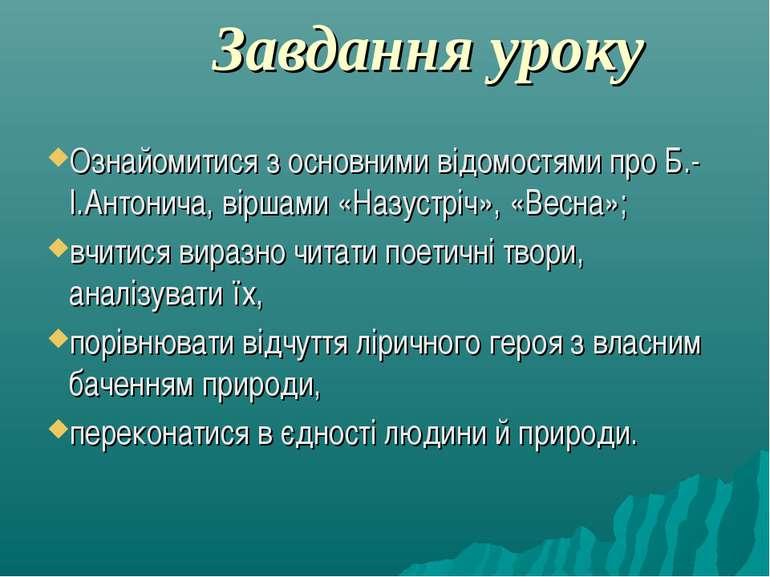 Завдання уроку Ознайомитися з основними відомостями про Б.-І.Антонича, віршам...
