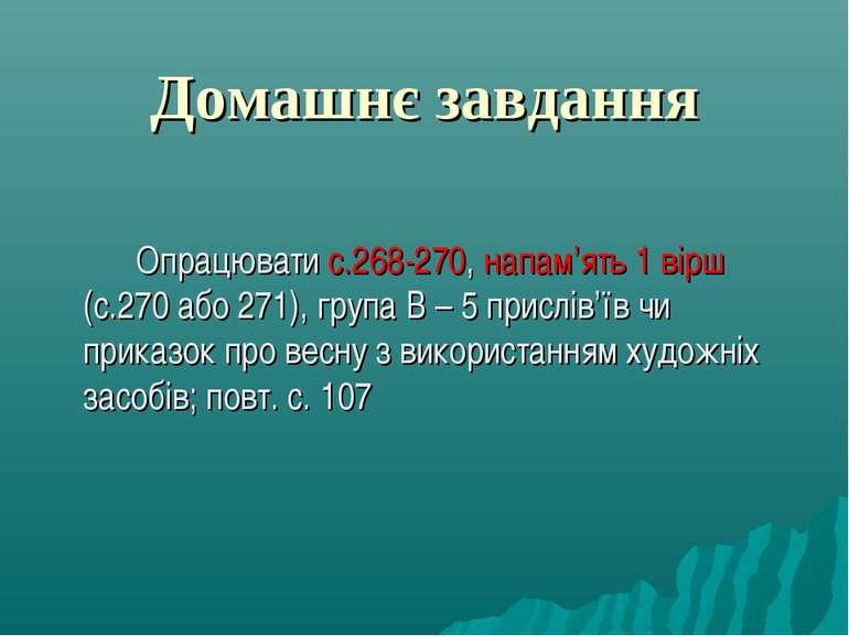 Домашнє завдання Опрацювати с.268-270, напам'ять 1 вірш (с.270 або 271), груп...