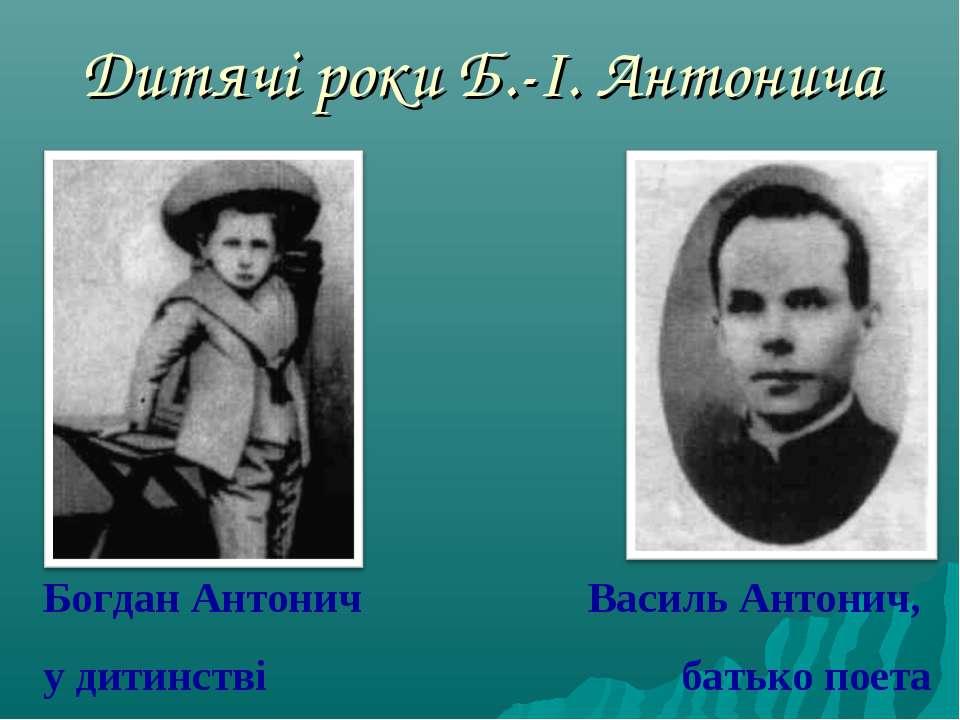 Дитячі роки Б.-І. Антонича Василь Антонич, батько поета Богдан Антонич у дити...