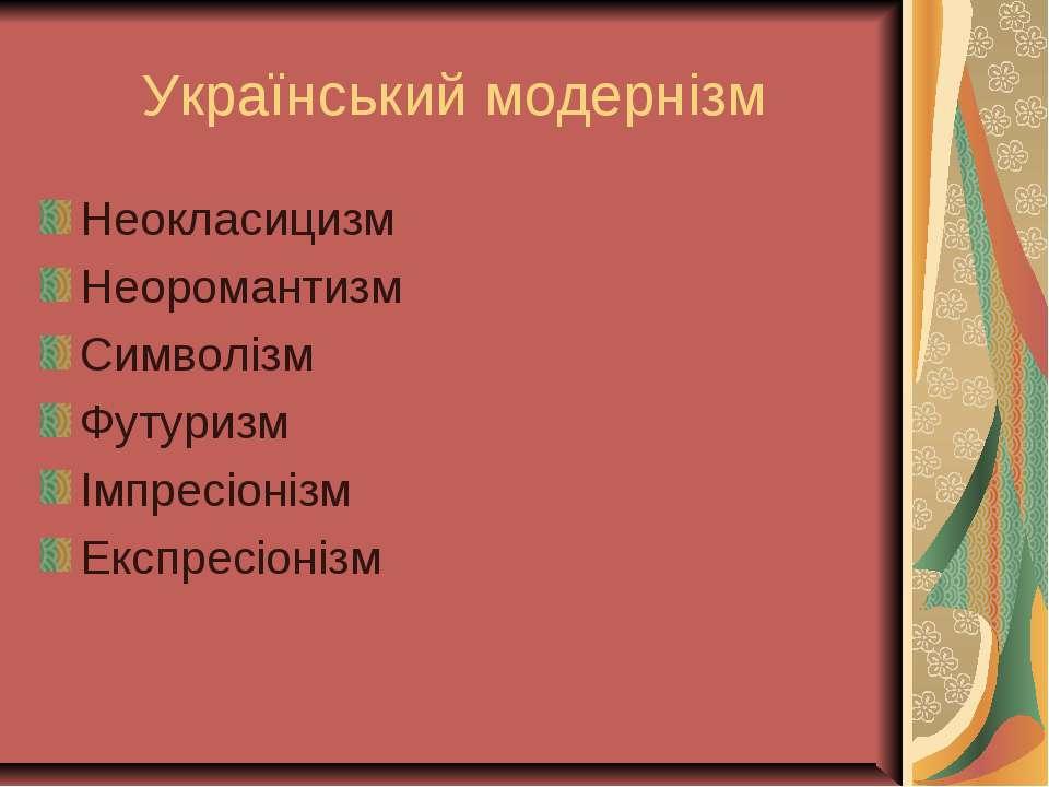 Український модернізм Неокласицизм Неоромантизм Символізм Футуризм Імпресіоні...