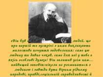 «Він був один із тих незвичайних людей, що при першій же зустрічі з ними викл...