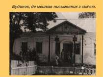Будинок, де мешкав письменник з сім'єю.
