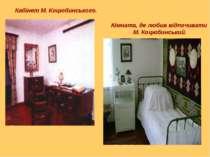 Кабінет М. Коцюбинського. Кімната, де любив відпочивати М. Коцюбинський.