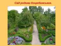 Сад родини Коцюбинських.