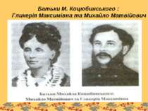 Батьки М. Коцюбинського : Гликерія Максимівна та Михайло Матвійович