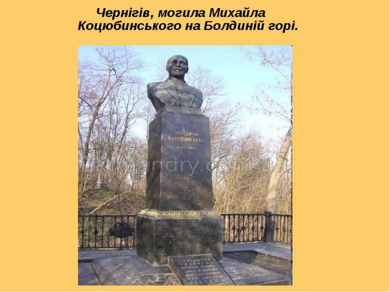 Чернігів, могила Михайла Коцюбинського на Болдиній горі.