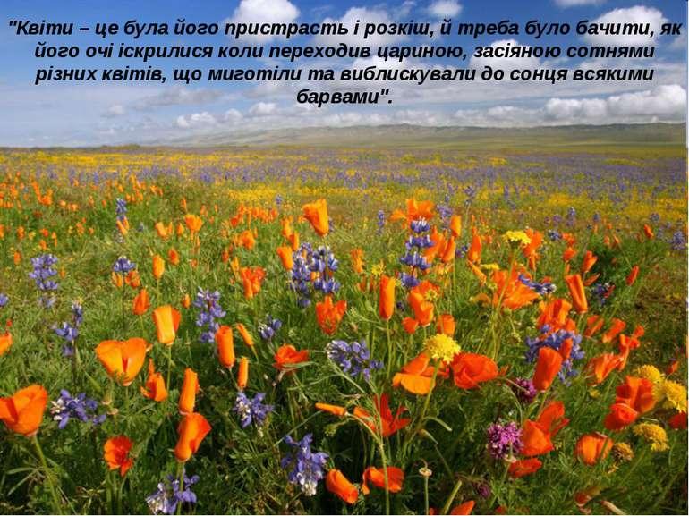 """""""Квіти – це була його пристрасть і розкіш, й треба було бачити, як його очі і..."""
