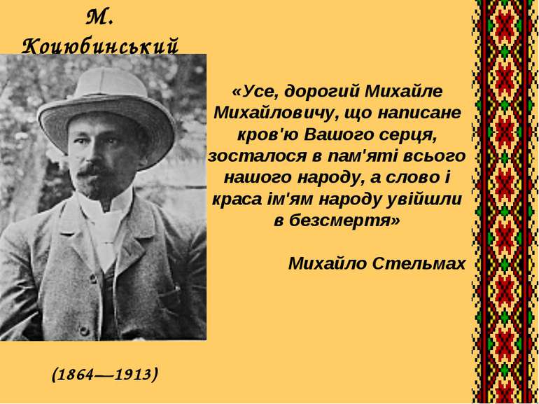 М. Коцюбинський (1864—1913) «Усе, дорогий Михайле Михайловичу, що написане кр...