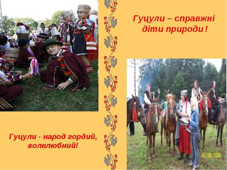 Гуцули – справжні діти природи ! Гуцули - народ гордий, волелюбний!