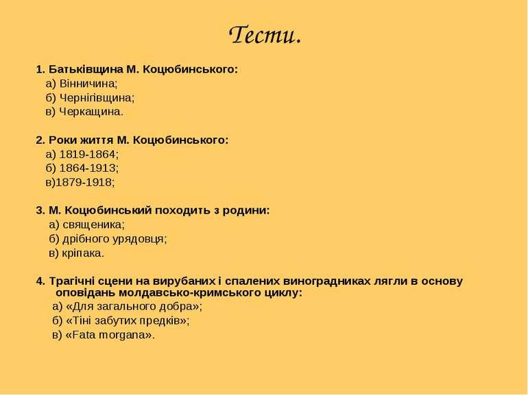 Тести. 1. Батьківщина М. Коцюбинського: а) Вінничина; б) Чернігівщина; в) Чер...