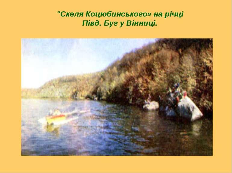 """""""Скеля Коцюбинського» на річці Півд. Буг у Вінниці."""