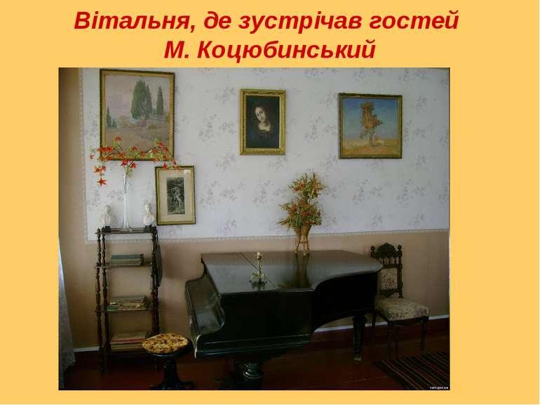 Вітальня, де зустрічав гостей М. Коцюбинський