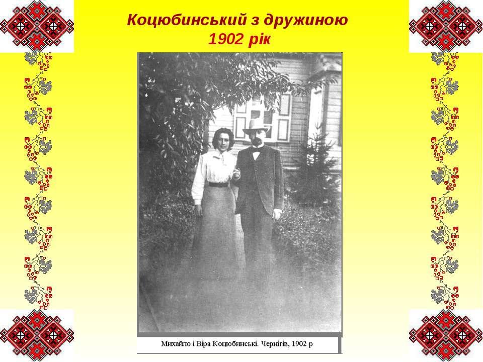 Коцюбинський з дружиною 1902 рік