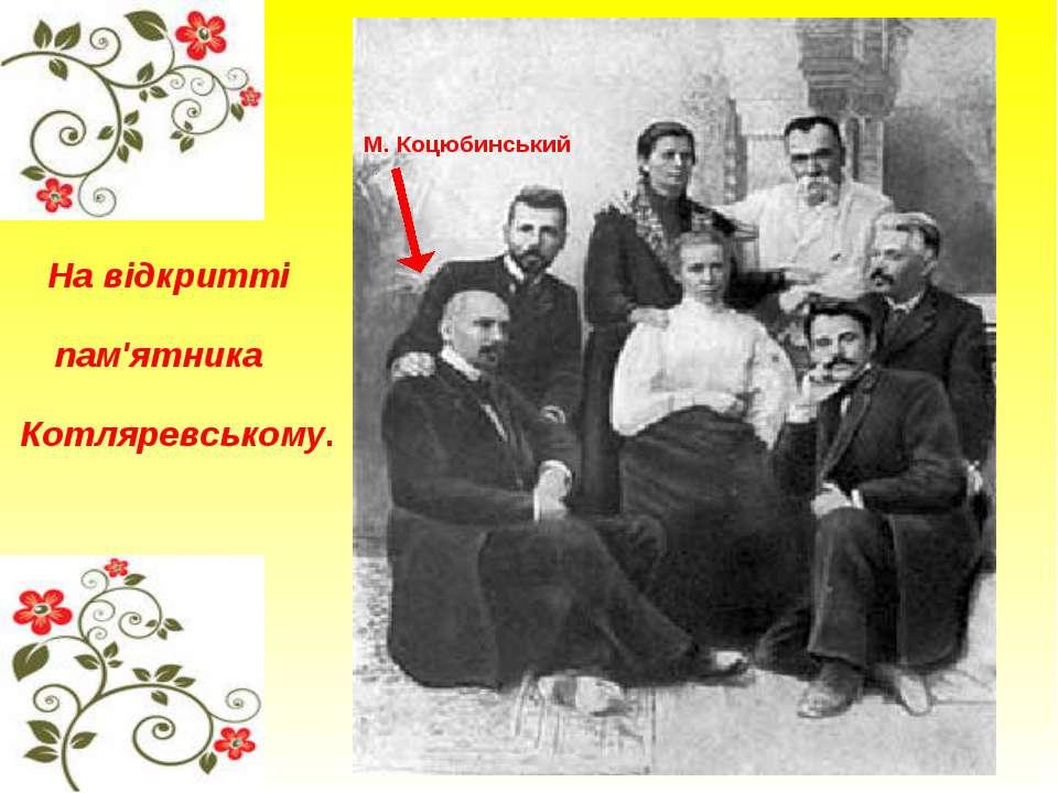 На відкритті М. Коцюбинський пам'ятника Котляревському.