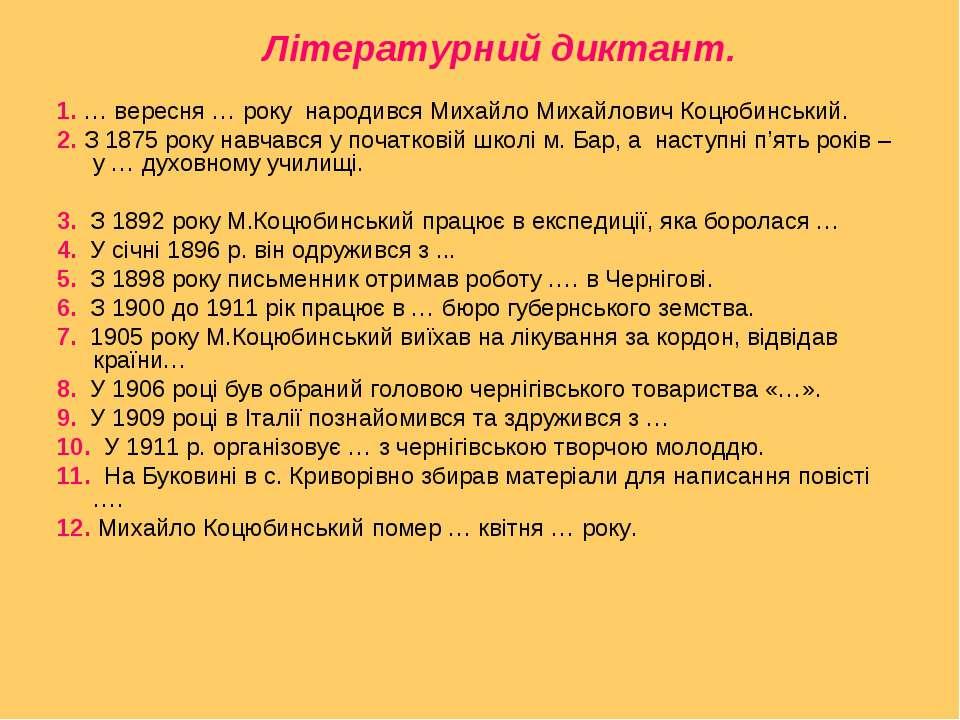 Літературний диктант. 1. … вересня … року народився Михайло Михайлович Коцюби...
