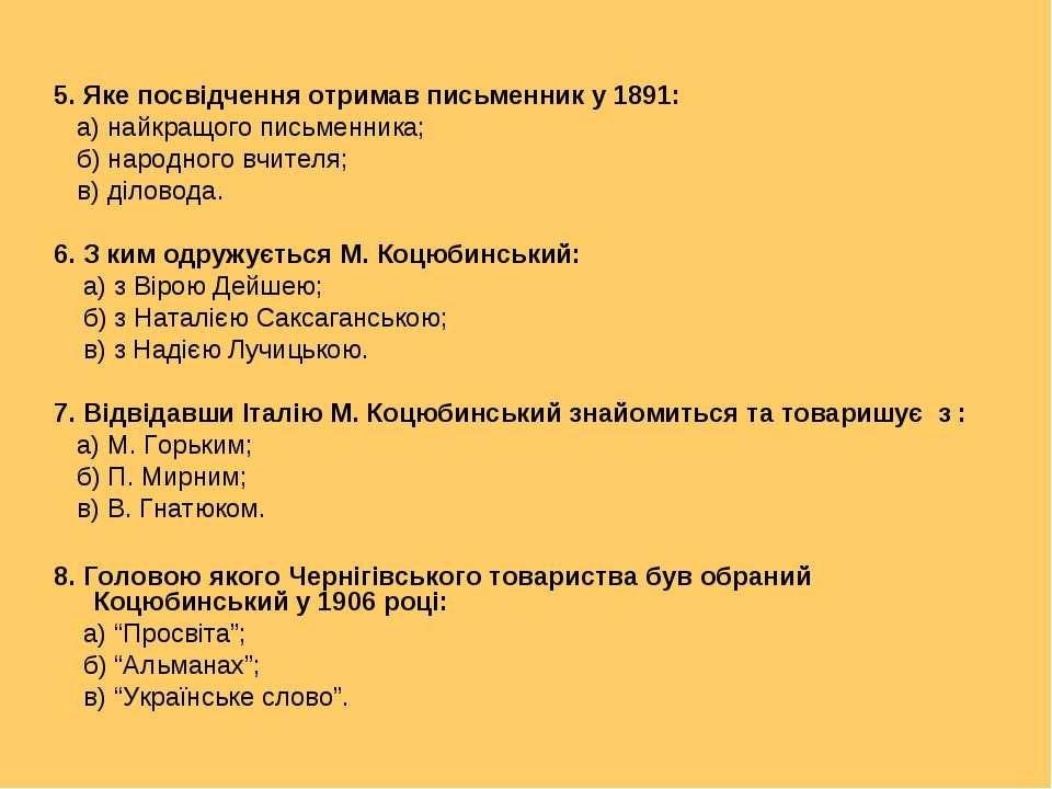 5. Яке посвідчення отримав письменник у 1891: а) найкращого письменника; б) н...