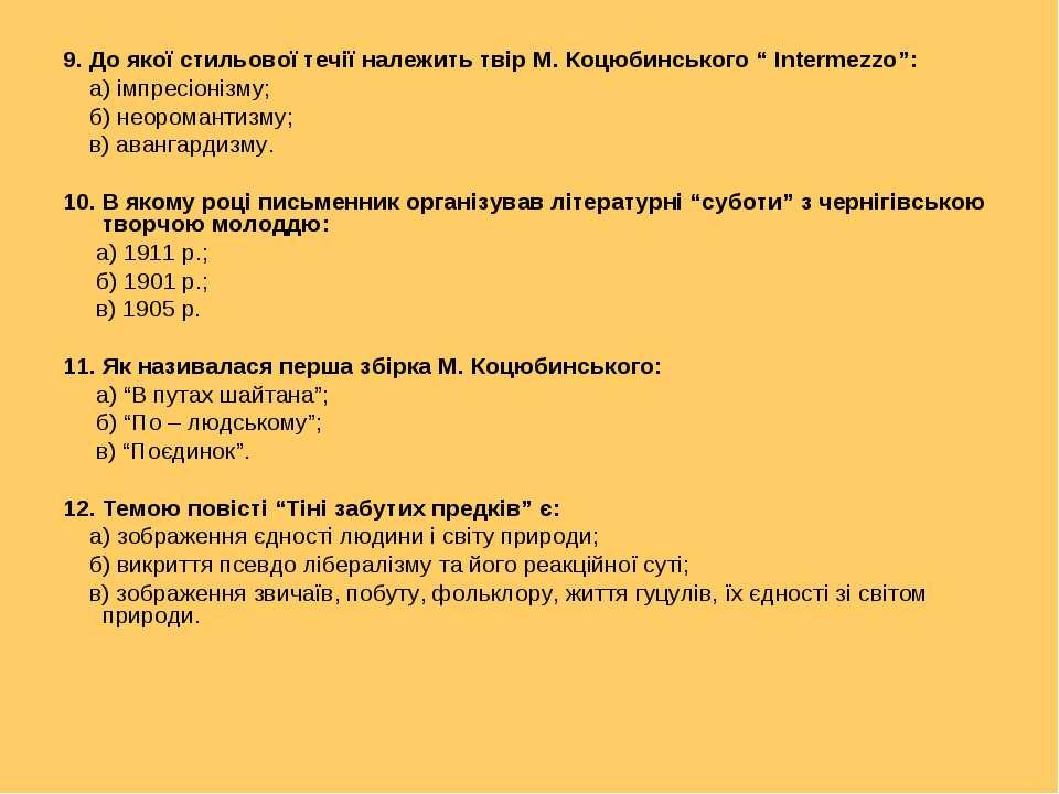 """9. До якої стильової течії належить твір М. Коцюбинського """" Intermezzo"""": а) і..."""