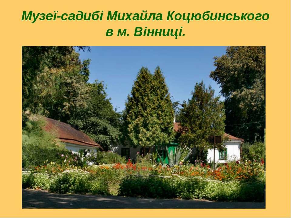 Музеї-садибі Михайла Коцюбинського в м. Вінниці.