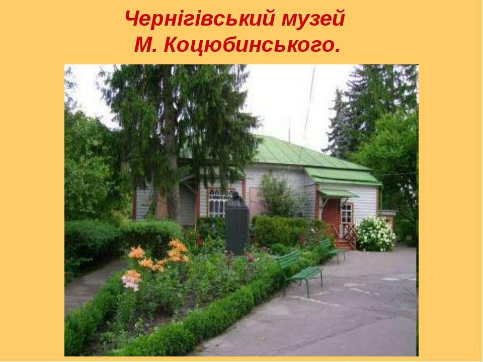 Чернігівський музей М. Коцюбинського.