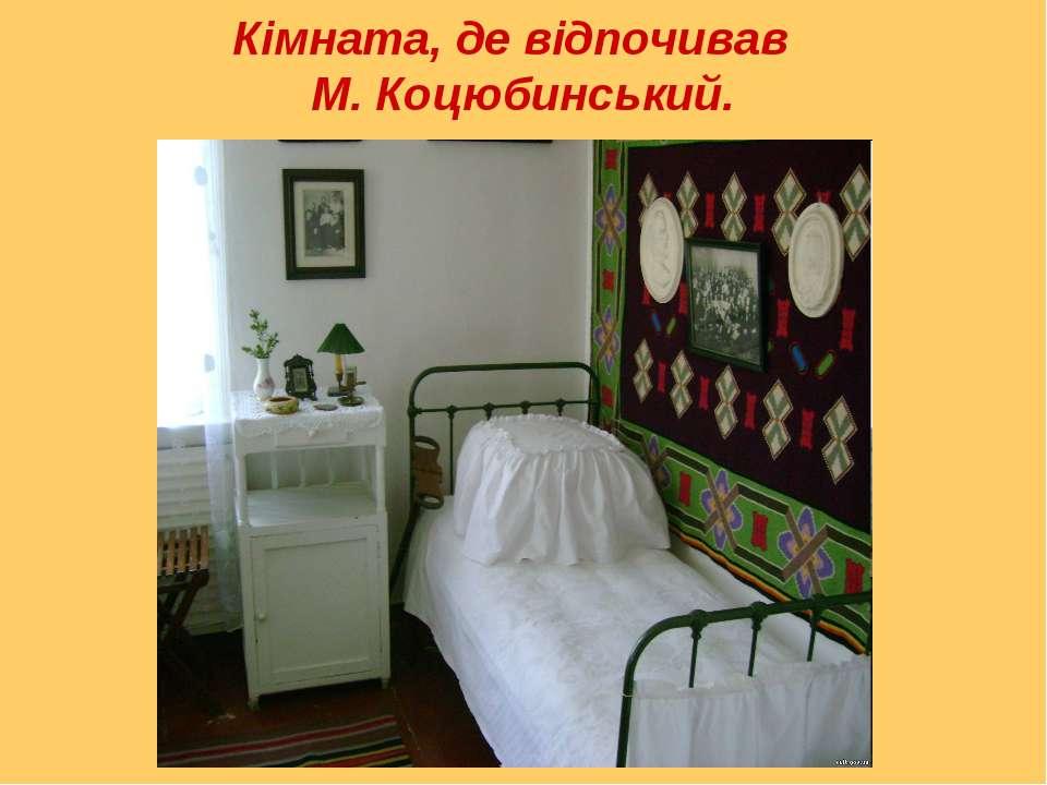 Кімната, де відпочивав М. Коцюбинський.