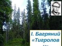 І. Багряний «Тигролови»