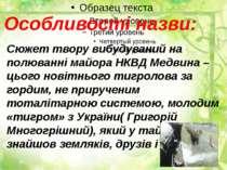 Особливості назви: Сюжет твору вибудуваний на полюванні майора НКВД Медвина –...