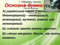 Основна думка: А) український народ (Григорій Многогрішний) – невмирущий, нез...
