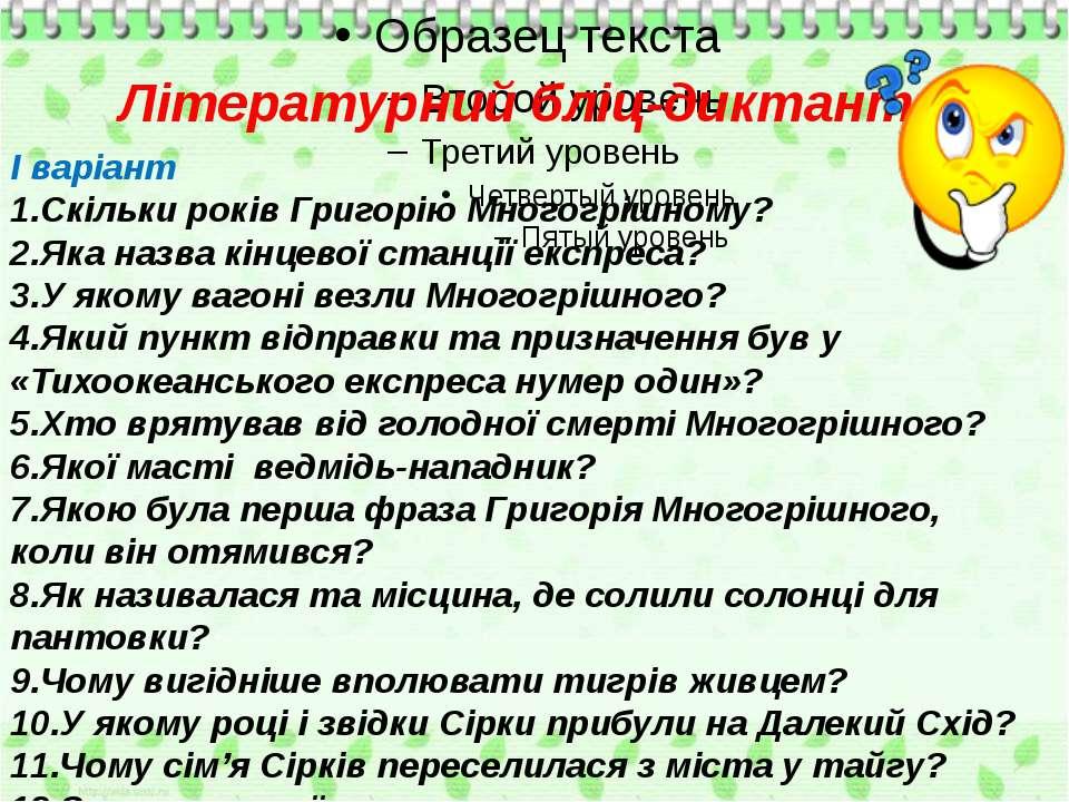 Літературний бліц-диктант І варіант 1.Скільки років Григорію Многогрішному? 2...