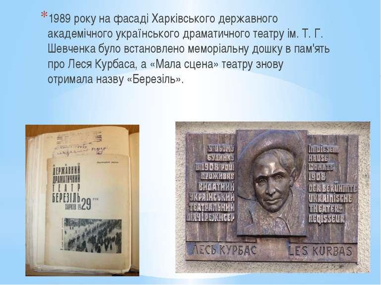 1989 року на фасаді Харківського державного академічного українського драмати...