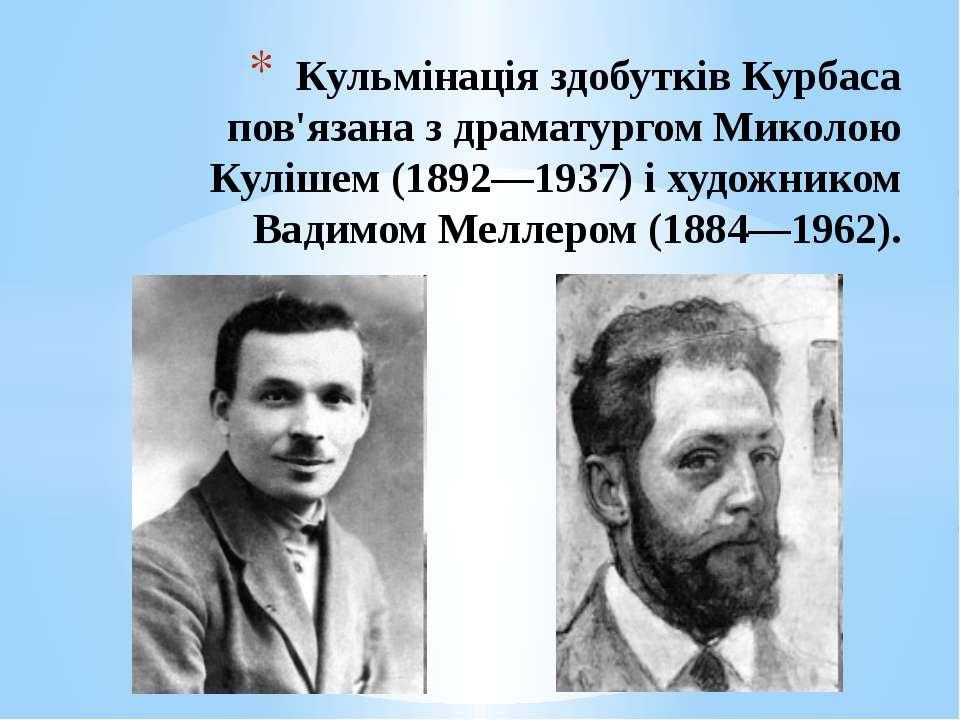 Кульмінація здобутків Курбаса пов'язана з драматургом Миколою Кулішем (1892—1...