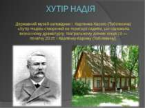 Державний музей-заповідник І. Карпенка-Карого (Тобілевича) «Хутір Надія» ство...