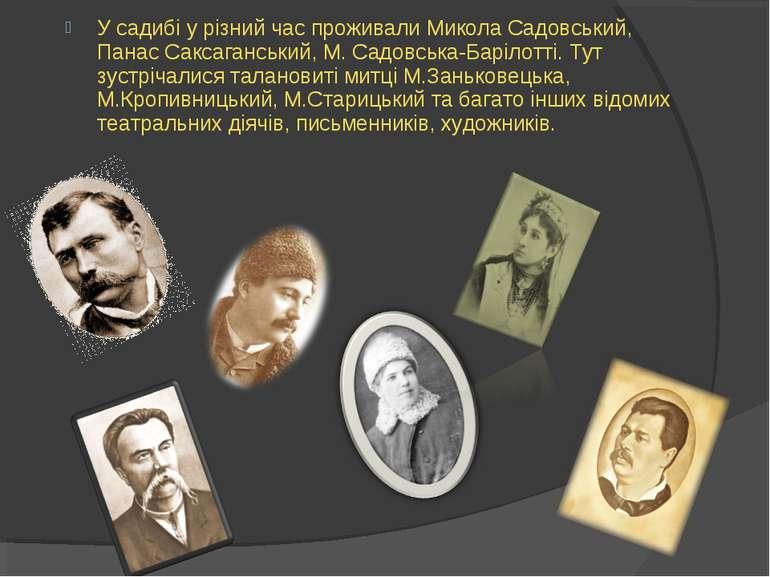 У садибі у різний час проживали Микола Садовський, Панас Саксаганський, М. Са...