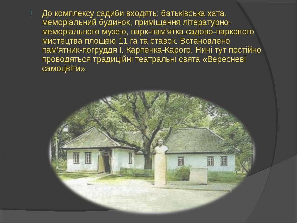До комплексу садиби входять: батьківська хата, меморіальний будинок, приміщен...