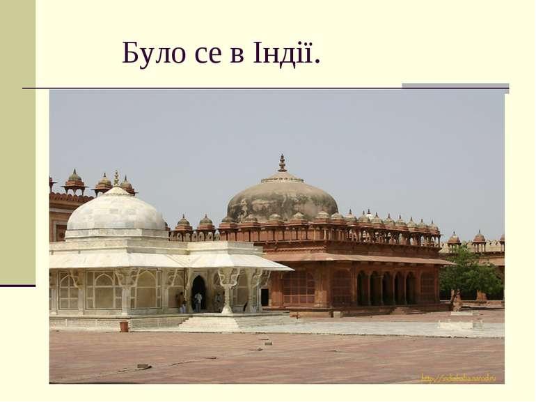 Було се в Індії.