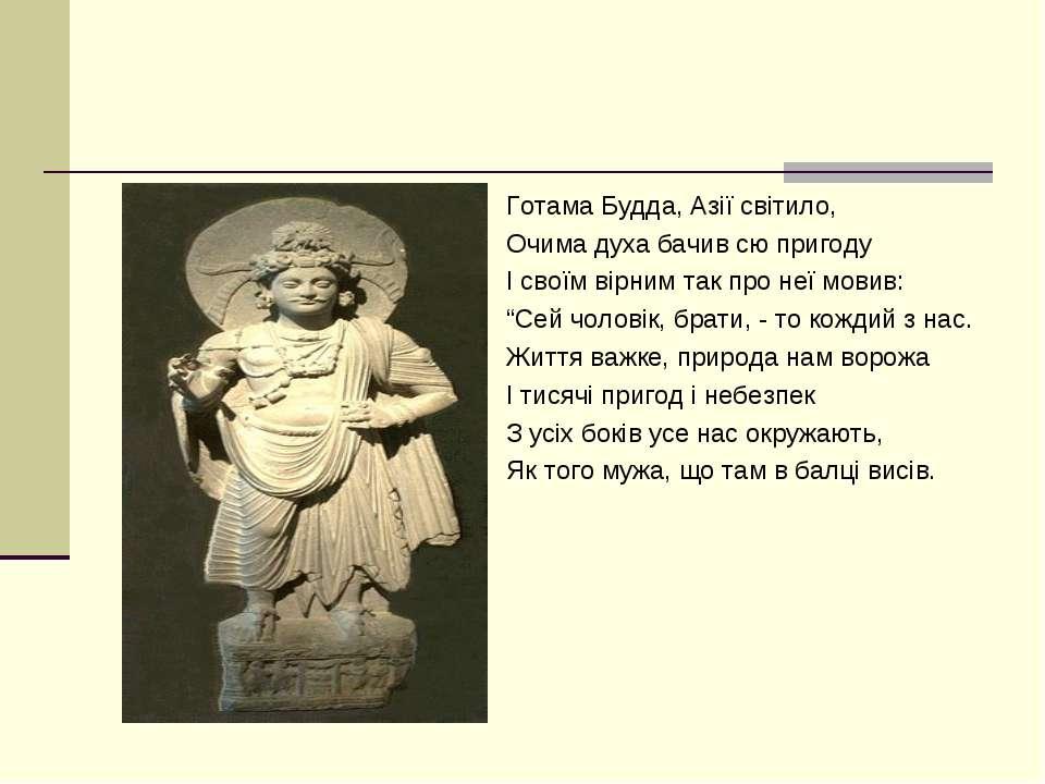 Готама Будда, Азії світило, Очима духа бачив сю пригоду І своїм вірним так пр...