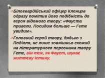Білогвардійський офіцер Клєнцов одразу помітив його подібність до героя відом...